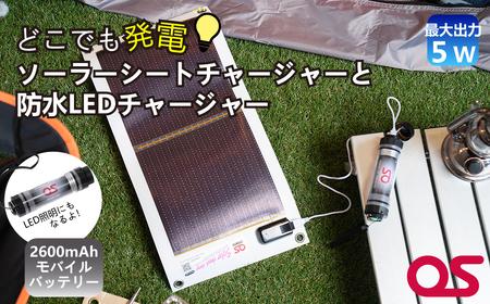AG2 どこでも発電 ソーラーシートチャージャー5Wと防水LEDチャージャー