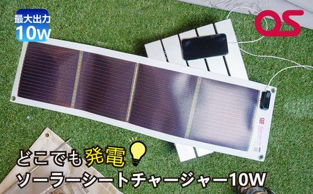 AG3 どこでも発電 ソーラーシートチャージャー10W