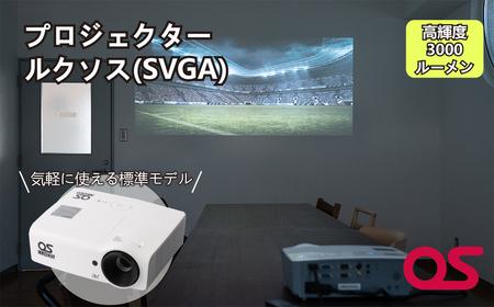 AG7 プロジェクタールクソス(SVGA)