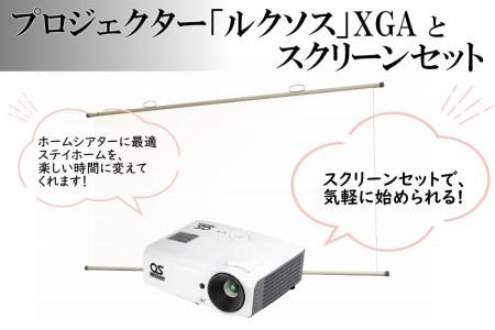 AG10 プロジェクタールクソス(XGA)+掛図スクリーン