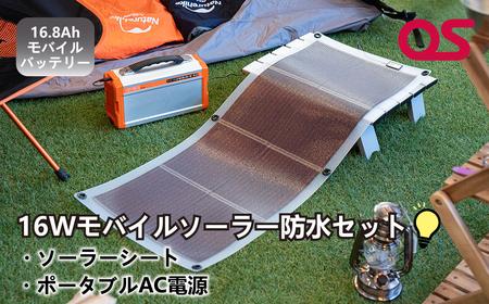 AG11 16Wモバイルソーラー防水セット