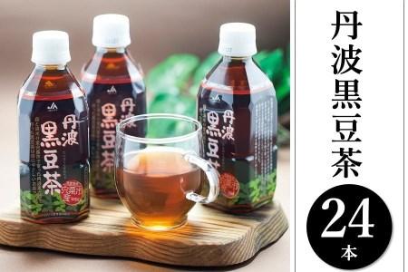 P5 丹波黒豆茶