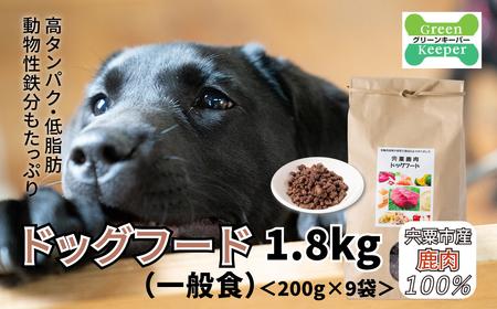O12 宍粟鹿肉100% ドッグフード(一般食)