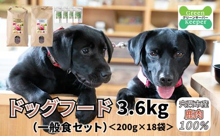 O14 宍粟鹿肉100% ドッグフード(一般食セット)