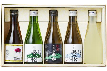 S1 日本酒発祥の地「老松ほろよいセット」