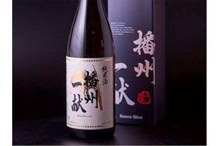 S2 日本酒発祥の地「播州一献純米酒」
