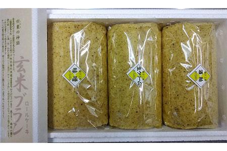N2 玄米ブランのロールケーキ3本セットA