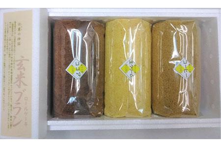 N5 玄米ブランのロールケーキ3本セットD