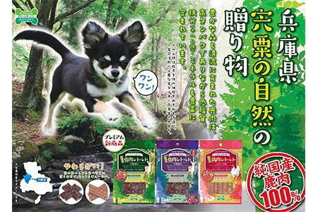 O2 宍粟鹿肉を使ったワンちゃん猫ちゃんのおやつ(ソフトセット)【無添加無着色】