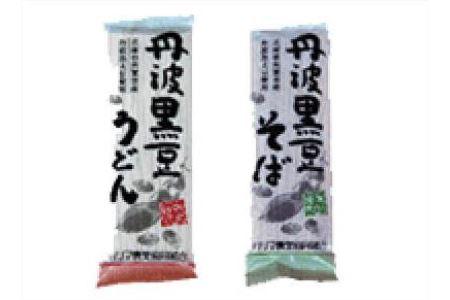 M3 丹波黒豆うどんセット