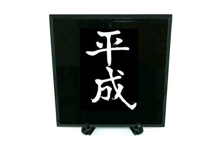 P20 御影石 彫刻プレート「平成」