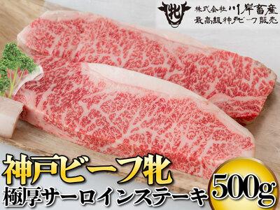582神戸ビーフ牝牛極厚サーロインステーキ【数量限定】