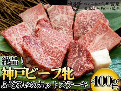 600 神戸ビーフ牝牛 絶品ふぞろいカットステーキ