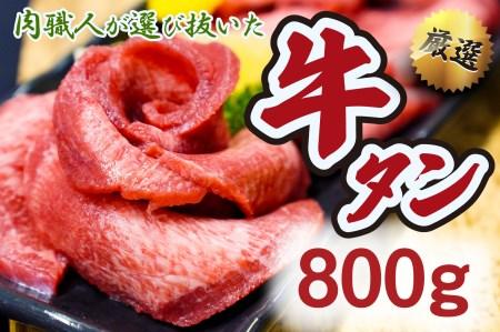 624 自宅で高級店の味!肉職人が選び抜いた厚切り牛タンセット