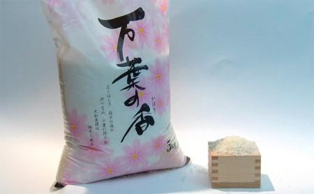 [№5753-1160]稲美町特産米 万葉の香5kg