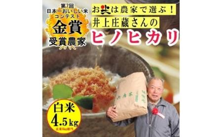 [№5753-1089]稲美金賞農家 井上庄蔵さんのヒノヒカリ白米約4.5kg