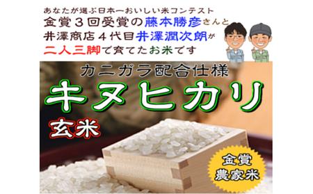 [№5753-1095]稲美金賞農家 藤本勝彦さんのキヌヒカリ玄米5kg