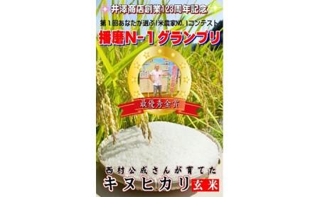 [№5753-1127]稲美金賞農家 西村公成さんのキヌヒカリ玄米5㎏