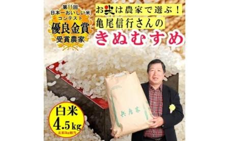 [№5753-1130]稲美金賞農家 亀尾信行さんのきぬむすめ白米約4.5kg