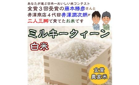 [№5753-1138]稲美金賞農家 藤本勝彦さんのミルキークイーン白米約4.5kg