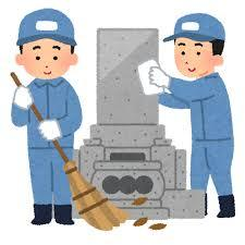 010SV01N.お墓の清掃サービス