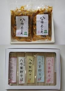 H011 福崎町八千種産奈良漬・干ソバセット