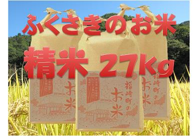 B012 福崎町のお米27kg(精米)