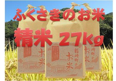 B015 福崎町のお米27kg(精米)(新米予約受付中)
