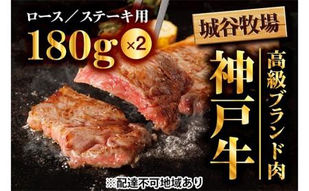 城谷牧場の神戸牛 ロースステーキ用360g(180g×2枚)