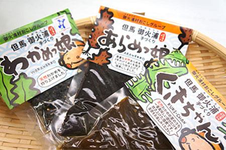 【10-011】<新温泉町三尾産> 佃煮3種セット