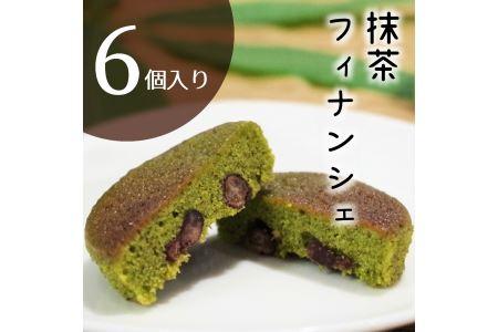 【15-001】【美方大納言小豆使用】抹茶フィナンシェ 6個入り