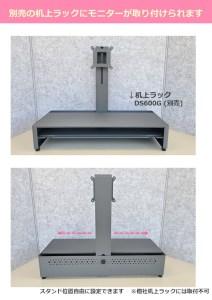 【2636-0653】机上ラック用 PCモニターアーム&スタンド(机上ラック 幅600mm専用)