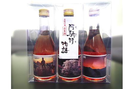 赤米酒 阿騎野物語 3本セット