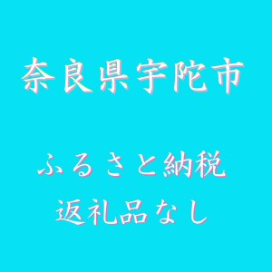 (返礼品なし)奈良県宇陀市ふるさと納税(5000円単位でご寄附いただけます)