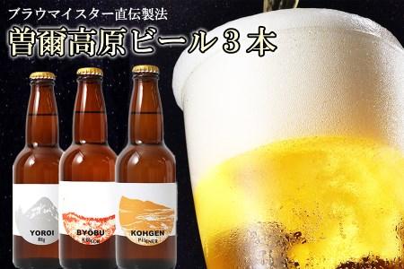 【奈良県のクラフトビール】曽爾高原ビール3本セット