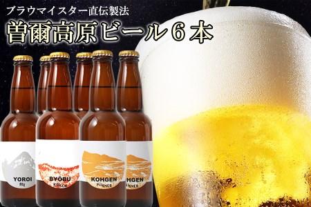 【奈良県のクラフトビール】曽爾高原ビール6本セット