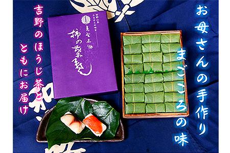 【A-002】柿の葉ずし・吉野銘茶ほうじ茶《和楽路屋 田中》