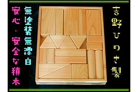 【A-004】吉野ひのき 無塗装積木《吉野杉・桧の木工房エンゲルベルク社》