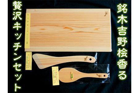 【A-005】吉野桧 うす型軽量まな板・ターナ・しゃもじ《吉野杉・桧の木工房エンゲルベルク社》