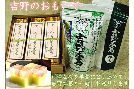 【A-015】桜ようかんと吉野本葛セット《萬松堂》