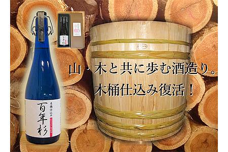 【A-018】百年杉 木桶仕込み 山廃純米酒 720ml詰《美吉野醸造株式会社》