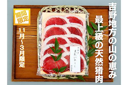 【A-059】吉野産 天然猪肉 特選吉野牡丹480g《枳殻屋》