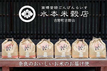【C-095】奈良のお米のお届け便5kg×半年分《吉野山水本米穀店》