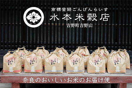 【D-102】奈良のお米のお届け便5kg×1年分《吉野山水本米穀店》