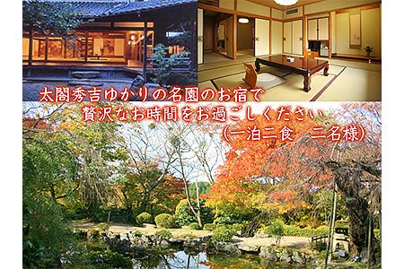 【E-112】『竹林院 群芳園』デラックスルームで御宿泊(1泊2食付 2名様)