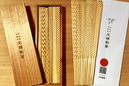【0904-A18】杉箱入り文様割箸と杉柾天削箸セット《㈱寺本木材》