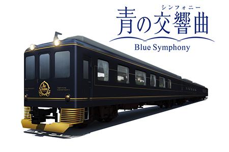 【1601-A18】観光特急「青の交響曲(シンフォニー)」で吉野へ列車旅《近畿日本鉄道㈱》