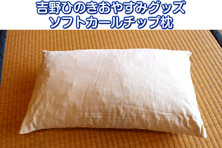 【1901-A18】吉野ひのきおやすみグッズ ソフトカールチップ枕《喜多製材所》