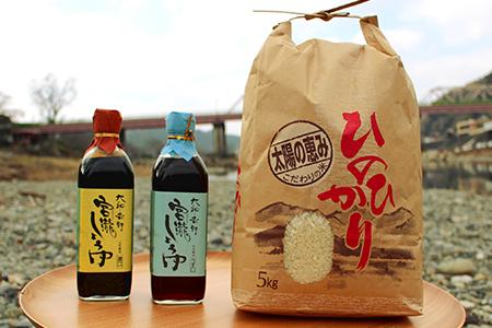 【2201-A18】大和銘米ひのひかり5kg、宮滝しょうゆ・天然本醸造淡口濃口《中久保米穀店》