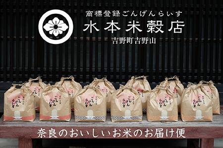 【2908-F18】奈良のお米のお届け便 5kg×1年分《水本米穀店》